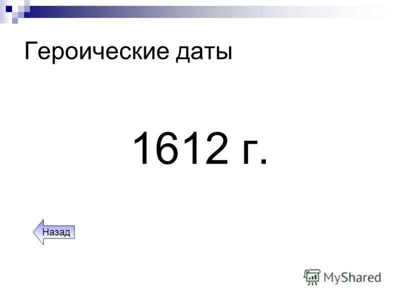 Героические даты 1612 г. Назад