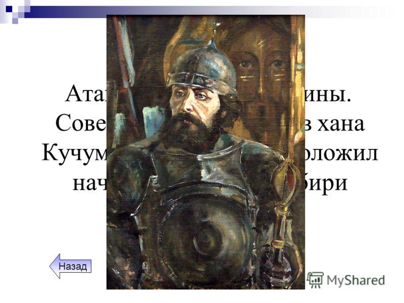 Полководцы Атаман казачьей дружины. Совершив поход против хана Кучума, он тем самым положил начало освоению Сибири русскими. Назад