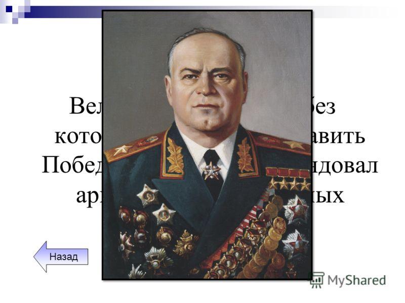 Герои ВОв Великий полководец, без которого трудно представить Победу. Именно он командовал армией во время главных сражений. Назад