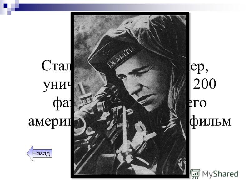 Герои ВОв Сталинградский снайпер, уничтоживший свыше 200 фашистов. В честь него американцы даже сняли фильм «Враг у ворот». Назад
