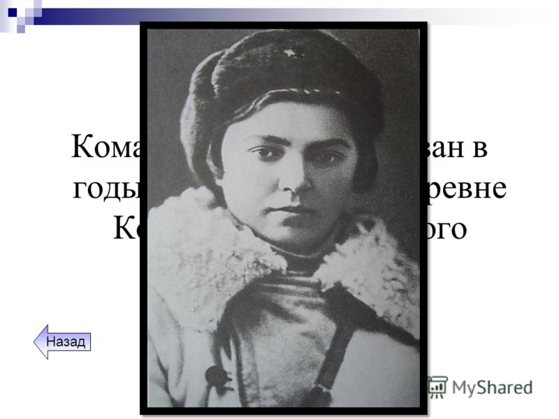 Женщины-герои Командир отряда партизан в годы Вов, родилась в деревне Колесово, Ярославского района. Назад