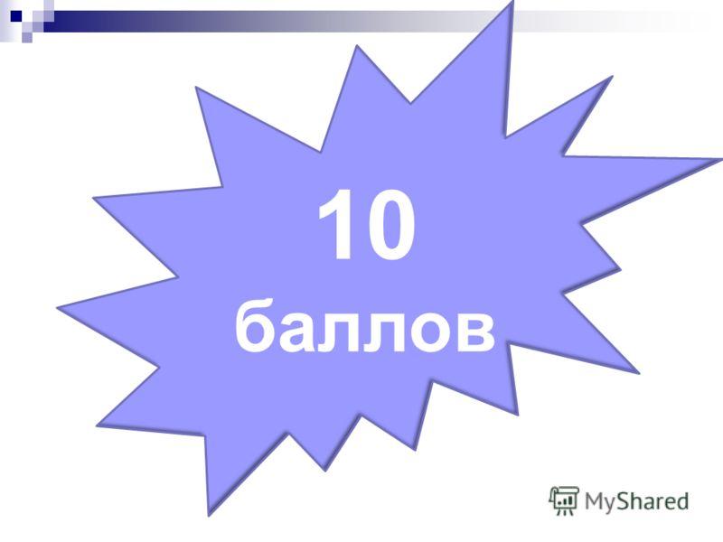 10 баллов
