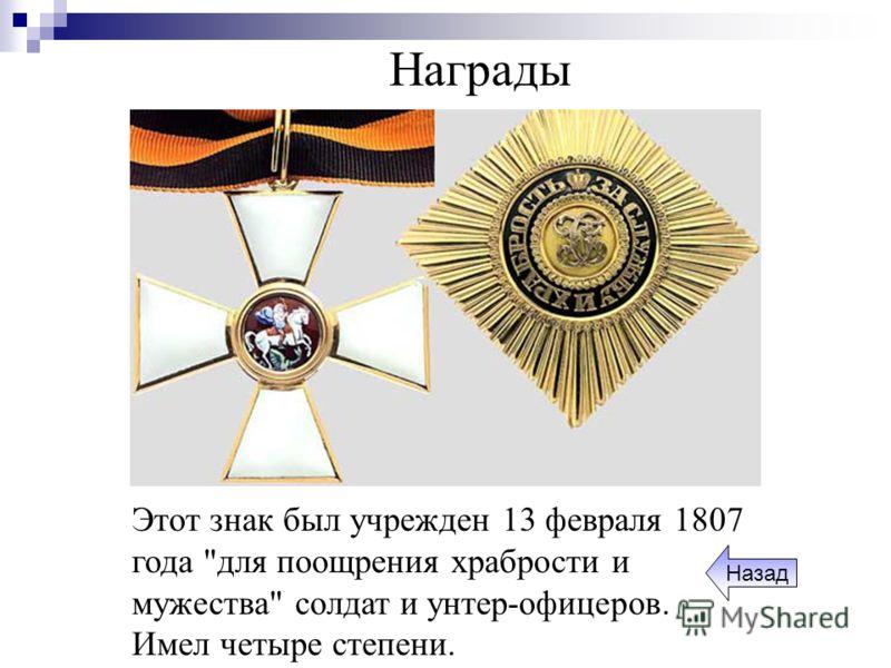 Награды Этот знак был учрежден 13 февраля 1807 года для поощрения храбрости и мужества солдат и унтер-офицеров. Имел четыре степени. Назад