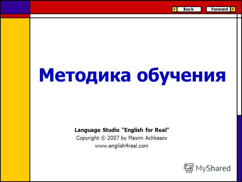 Методика обучения Language Studio English for Real Copyright © 2007 by Maxim Achkasov www.english4real.com