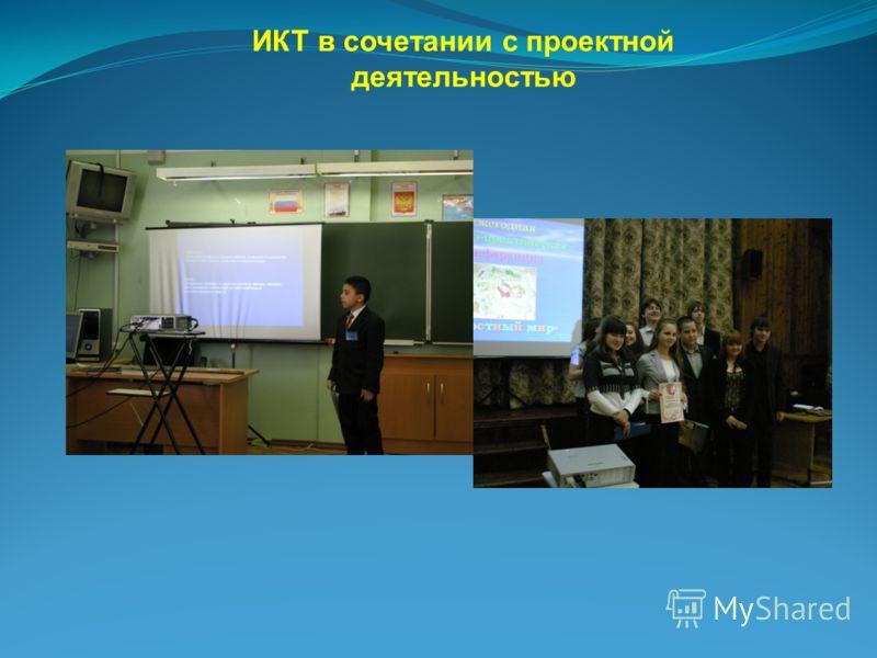 ИКТ в сочетании с проектной деятельностью
