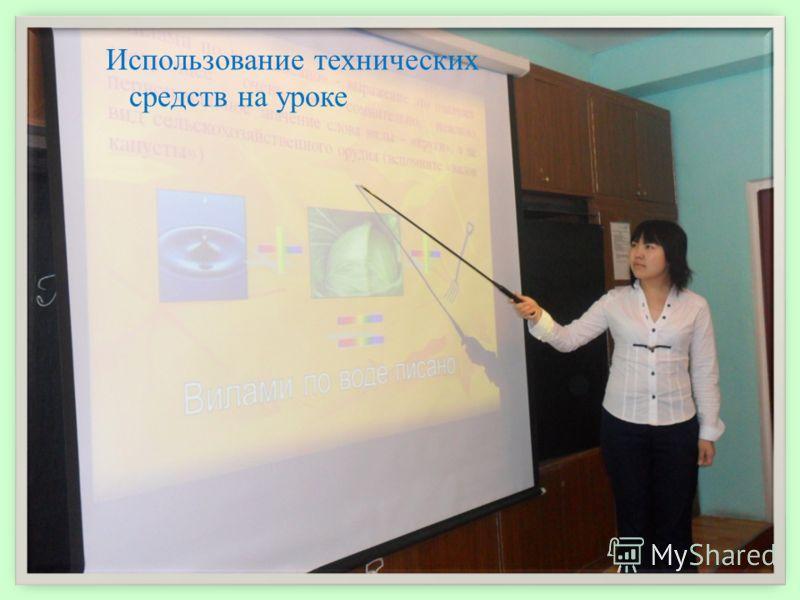 Использование технических средств на уроке