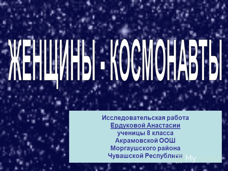 Исследовательская работа Ердуковой Анастасии ученицы 8 класса Акрамовской ООШ Моргаушского района Чувашской Республики