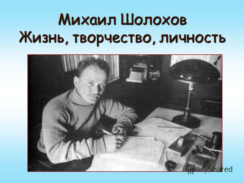 Михаил Шолохов Жизнь, творчество, личность