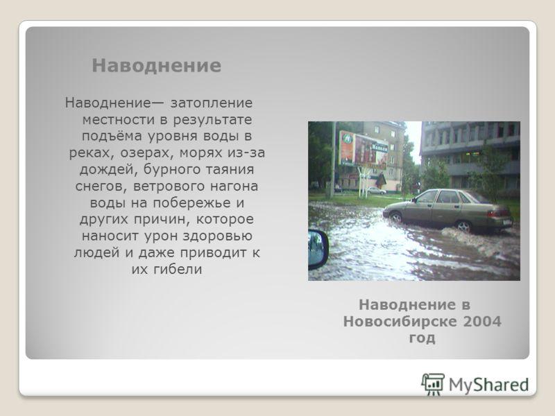 Наводнение Наводнение затопление местности в результате подъёма уровня воды в реках, озерах, морях из-за дождей, бурного таяния снегов, ветрового нагона воды на побережье и других причин, которое наносит урон здоровью людей и даже приводит к их гибел