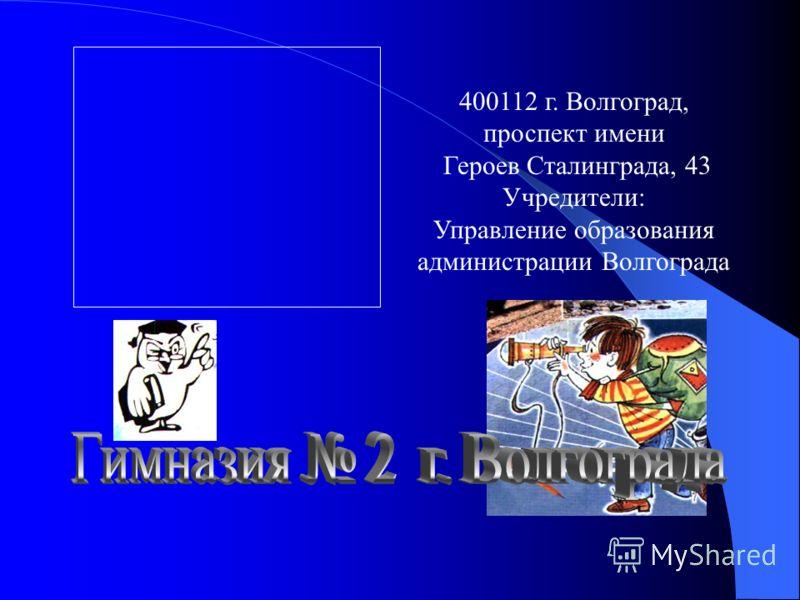 400112 г. Волгоград, проспект имени Героев Сталинграда, 43 Учредители: Управление образования администрации Волгограда