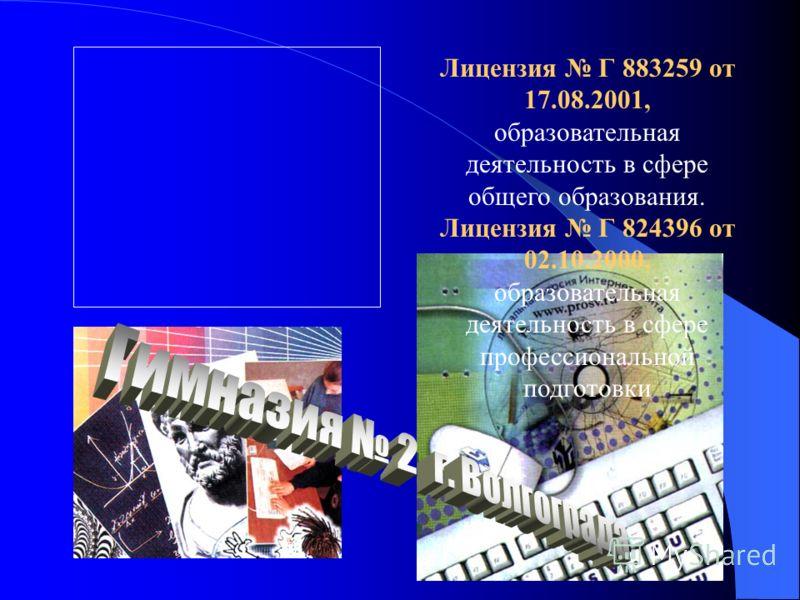 Лицензия Г 883259 от 17.08.2001, образовательная деятельность в сфере общего образования. Лицензия Г 824396 от 02.10.2000, образовательная деятельность в сфере профессиональной подготовки