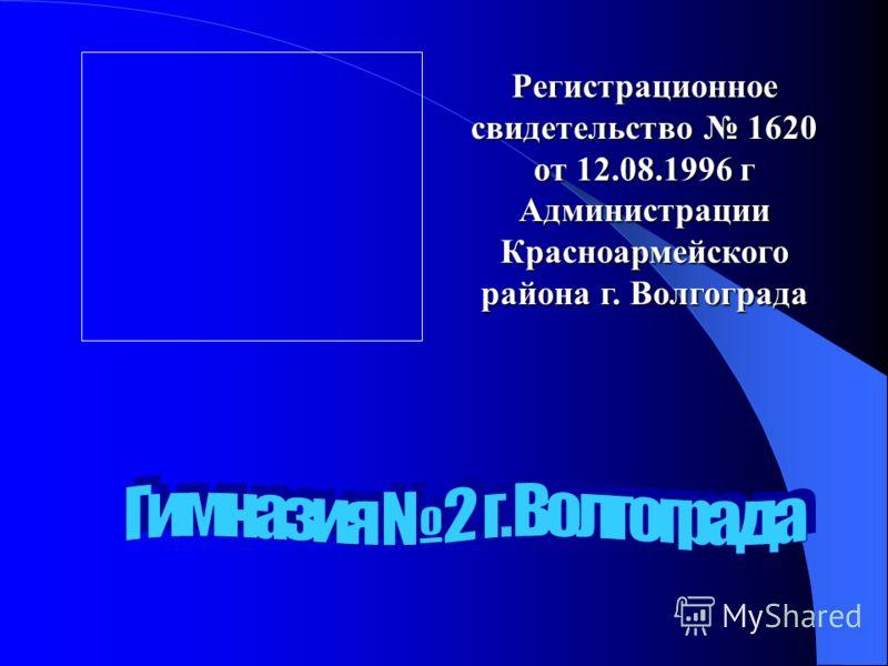 Регистрационное свидетельство 1620 от 12.08.1996 г Администрации Красноармейского района г. Волгограда