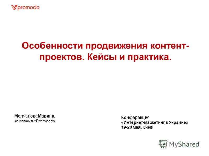 Особенности продвижения контент- проектов. Кейсы и практика. Молчанова Марина, компания «Promodo» Конференция «Интернет-маркетинг в Украине» 19-20 мая, Киев