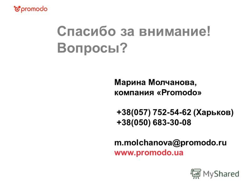 Спасибо за внимание! Вопросы? Марина Молчанова, компания «Promodo» +38(057) 752-54-62 (Харьков) +38(050) 683-30-08 m.molchanova@promodo.ru www.promodo.ua