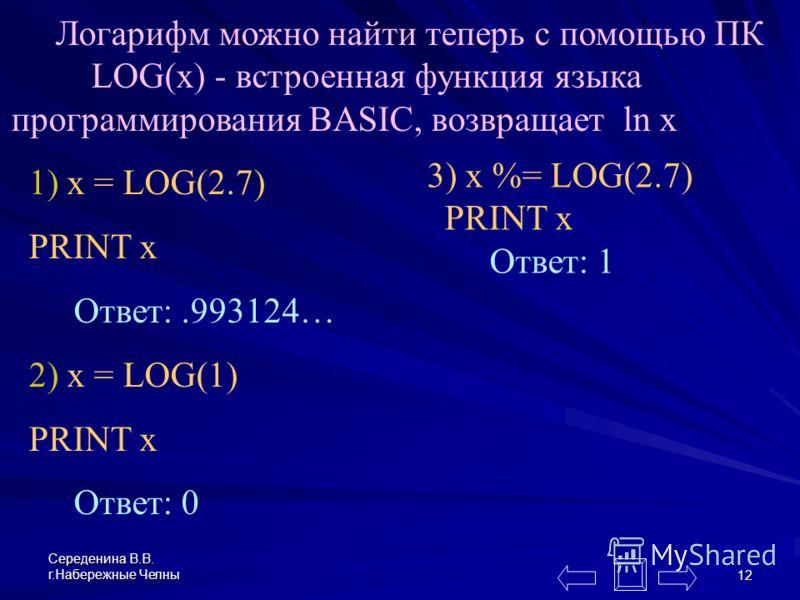 11 Логарифмическая линейка