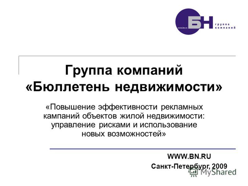 Группа компаний «Бюллетень недвижимости» «Повышение эффективности рекламных кампаний объектов жилой недвижимости: управление рисками и использование новых возможностей» WWW.BN.RU Санкт-Петербург, 2009