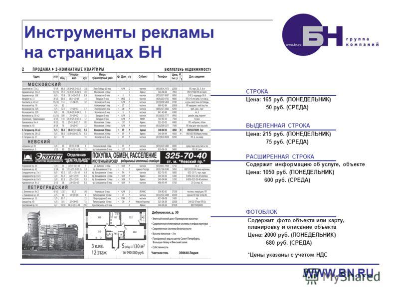 Инструменты рекламы на страницах БН СТРОКА ВЫДЕЛЕННАЯ СТРОКА РАСШИРЕННАЯ СТРОКА ФОТОБЛОК Цена: 165 руб. (ПОНЕДЕЛЬНИК) 50 руб. (СРЕДА) Цена: 215 руб. (ПОНЕДЕЛЬНИК) 75 руб. (СРЕДА) Содержит информацию об услуге, объекте Цена: 1050 руб. (ПОНЕДЕЛЬНИК) 60