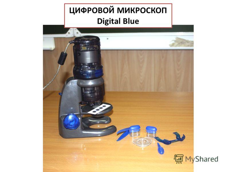 ЦИФРОВОЙ МИКРОСКОП Digital Blue