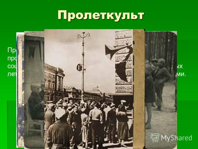 Советская музыка краткая история 1917