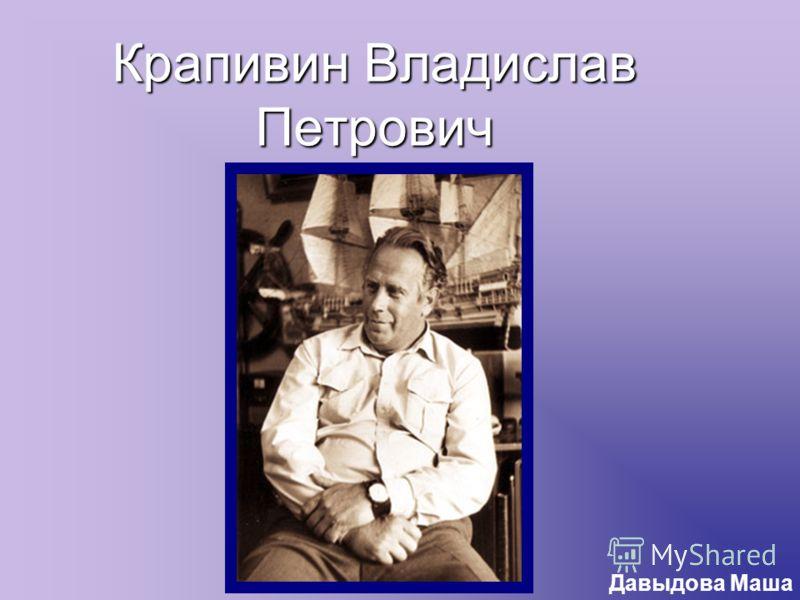 Крапивин Владислав Петрович Давыдова Маша