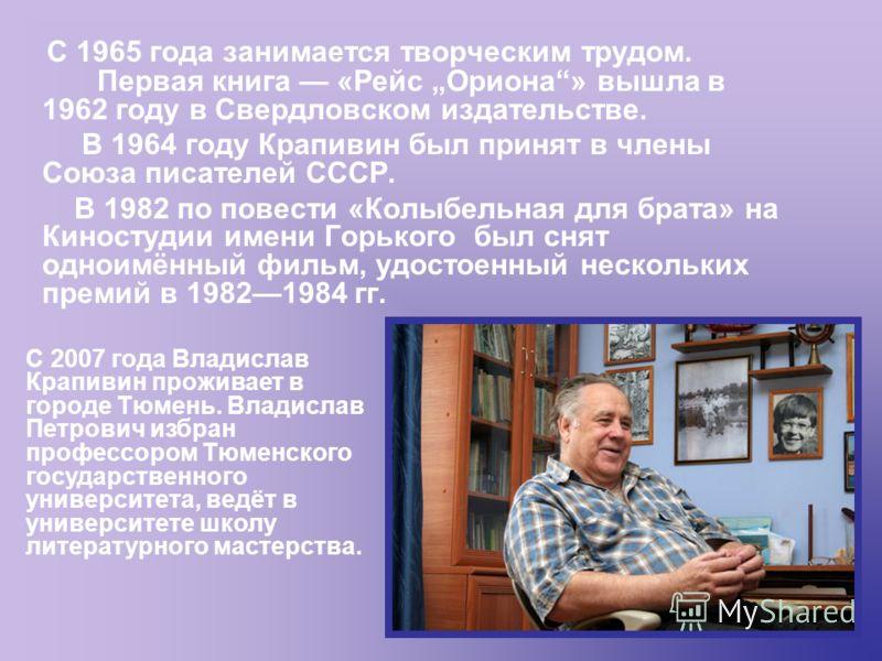 С 1965 года занимается творческим трудом. Первая книга «Рейс Ориона» вышла в 1962 году в Свердловском издательстве. В 1964 году Крапивин был принят в члены Союза писателей СССР. В 1982 по повести «Колыбельная для брата» на Киностудии имени Горького б