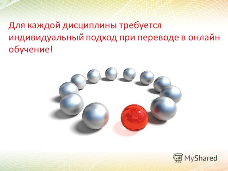 Для каждой дисциплины требуется индивидуальный подход при переводе в онлайн обучение!