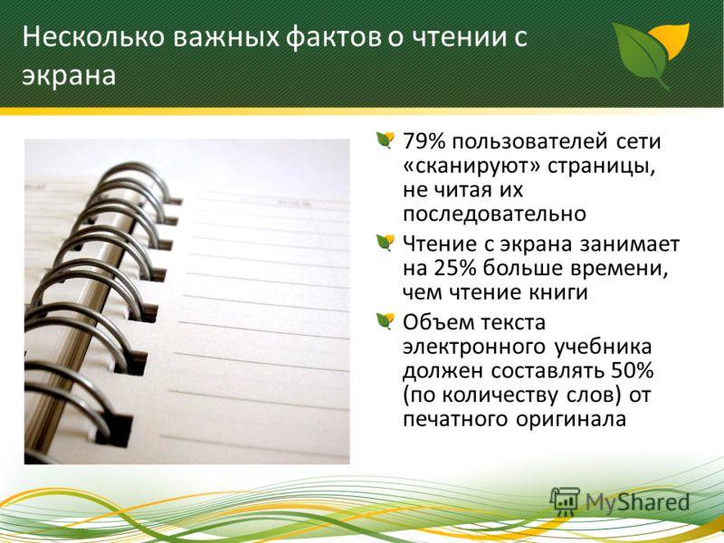Несколько важных фактов о чтении с экрана 79% пользователей сети «сканируют» страницы, не читая их последовательно Чтение с экрана занимает на 25% больше времени, чем чтение книги Объем текста электронного учебника должен составлять 50% (по количеств