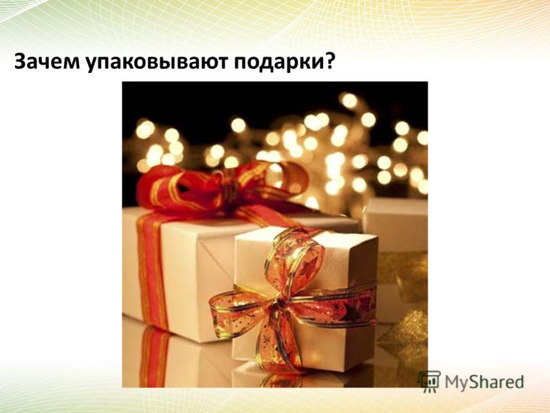 Зачем упаковывают подарки?
