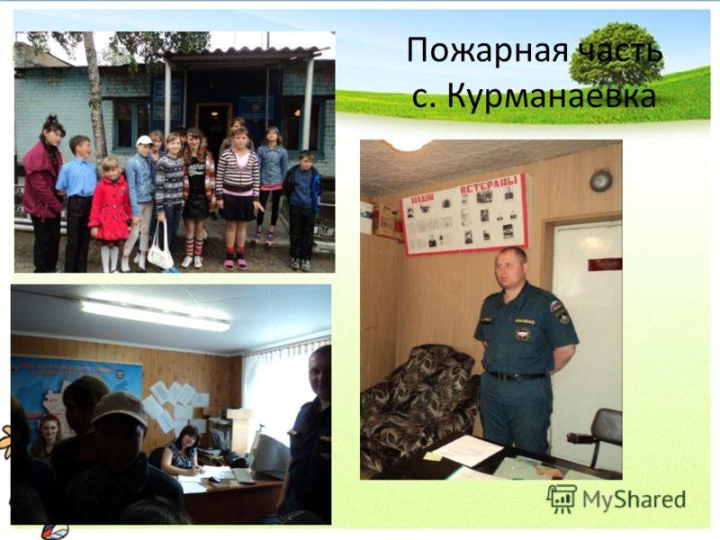 Пожарная часть с. Курманаевка