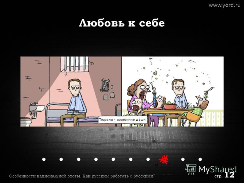 www.yord.ru Особенности национальной охоты. Как русским работать с русскими? стр. 12 Любовь к себе.....