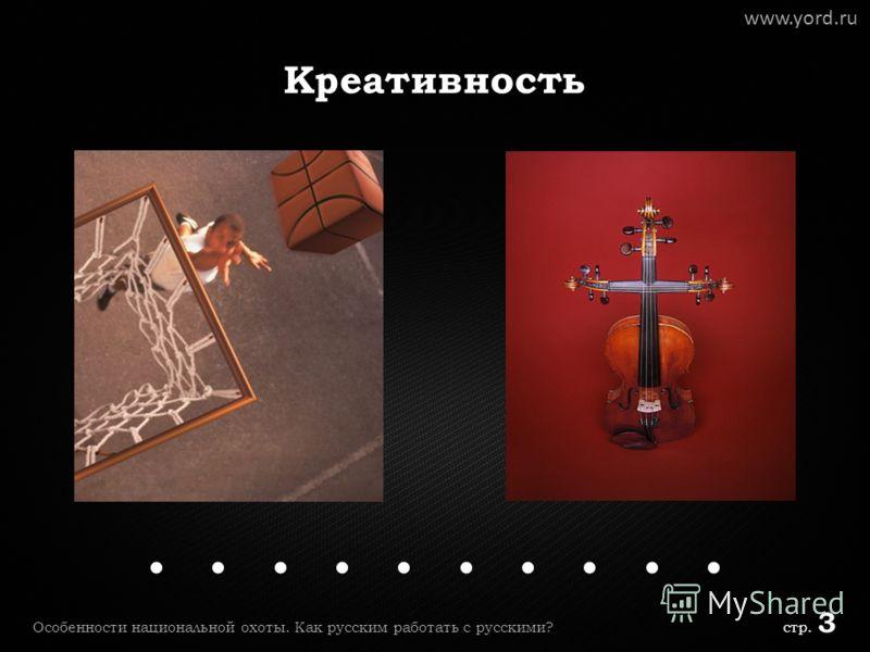 Креативность www.yord.ru Особенности национальной охоты. Как русским работать с русскими? стр. 3.