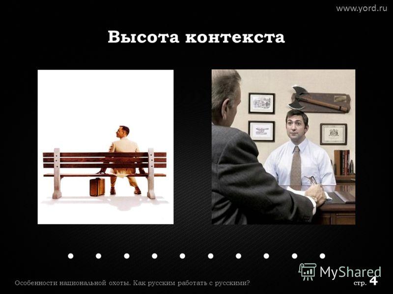 Высота контекста www.yord.ru Особенности национальной охоты. Как русским работать с русскими? стр. 4.