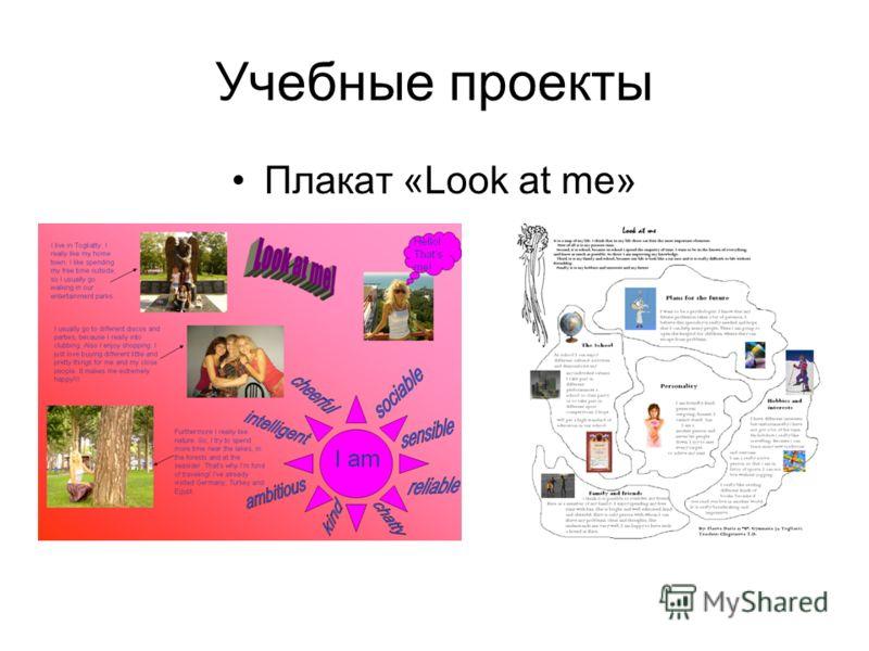 Учебные проекты Плакат «Look at me»
