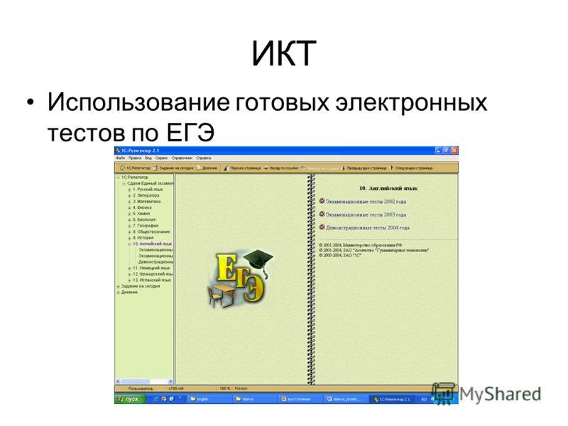 ИКТ Использование готовых электронных тестов по ЕГЭ