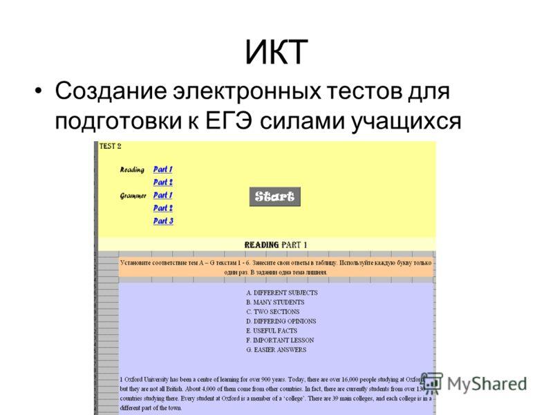 ИКТ Создание электронных тестов для подготовки к ЕГЭ силами учащихся