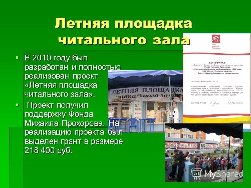 В 2010 году был разработан и полностью реализован проект «Летняя площадка читального зала». В 2010 году был разработан и полностью реализован проект «Летняя площадка читального зала». Проект получил поддержку Фонда Михаила Прохорова. На реализацию пр