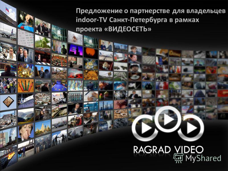 Предложение о партнерстве для владельцев indoor-TV Санкт-Петербурга в рамках проекта «ВИДЕОСЕТЬ»