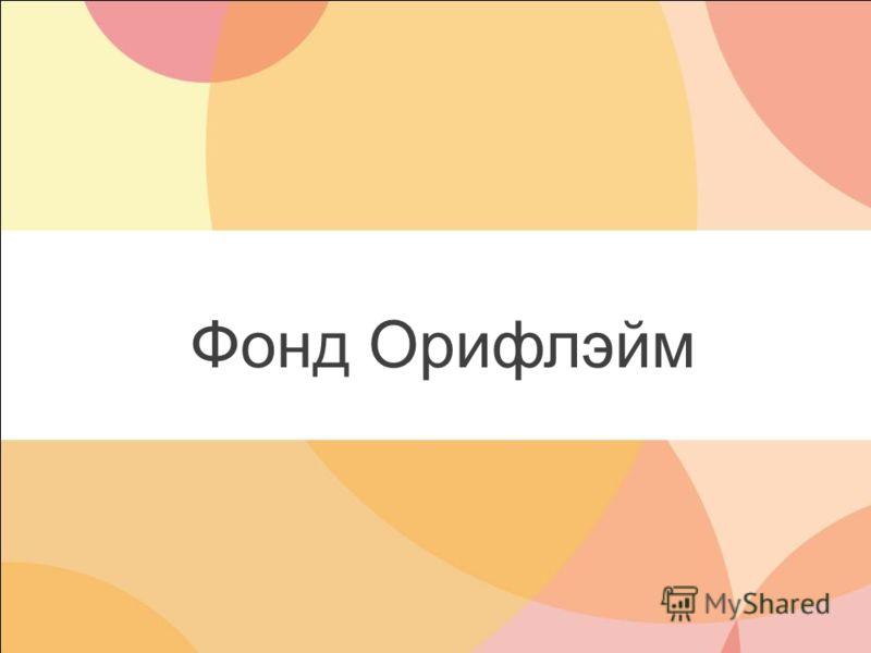 Фонд Орифлэйм