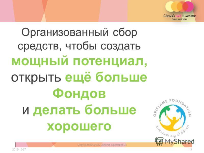 Организованный сбор средств, чтобы создать мощный потенциал, открыть ещё больше Фондов и делать больше хорошего 132012-07-28 Copyright ©2009 by Oriflame Cosmetics SA
