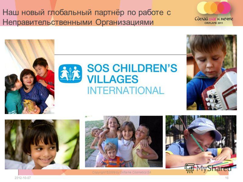 Наш новый глобальный партнёр по работе с Неправительственными Организациями 182012-07-28 Copyright ©2009 by Oriflame Cosmetics SA