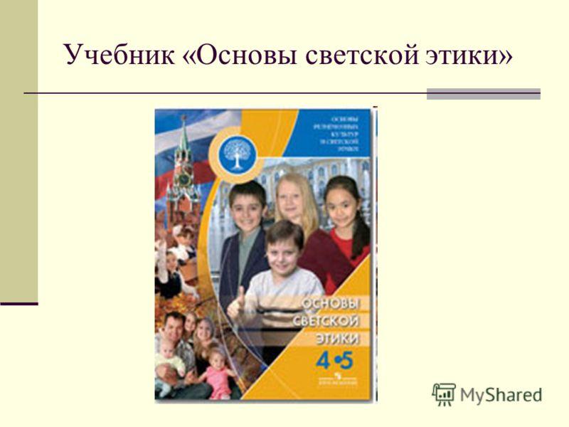 Учебник «Основы светской этики»