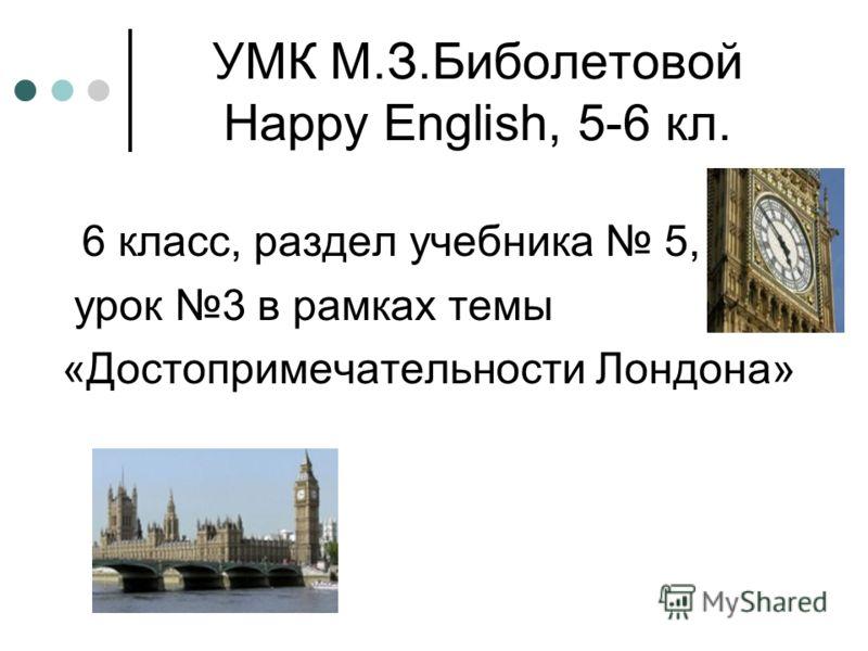 УМК М.З.Биболетовой Happy English, 5-6 кл. 6 класс, раздел учебника 5, урок 3 в рамках темы «Достопримечательности Лондона»