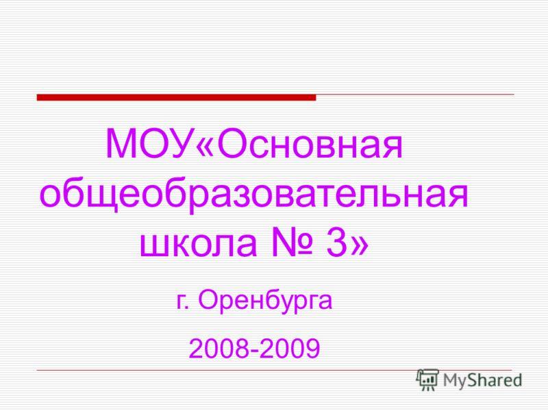 МОУ«Основная общеобразовательная школа 3» г. Оренбурга 2008-2009