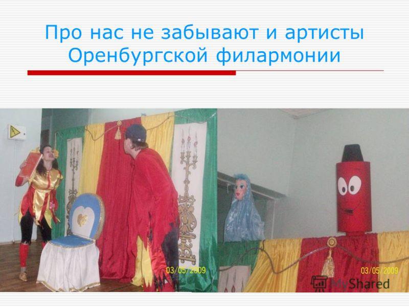Про нас не забывают и артисты Оренбургской филармонии