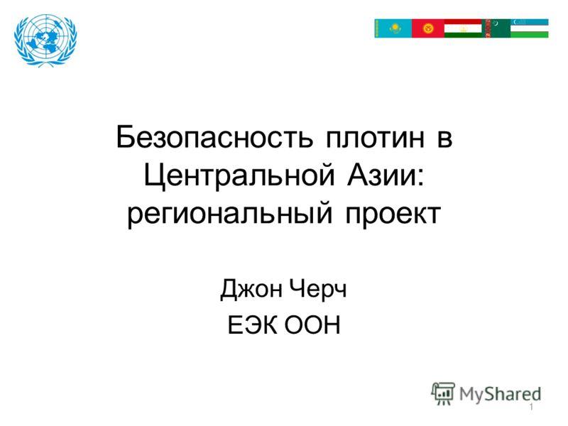 Безопасность плотин в Центральной Азии: региональный проект Джон Черч ЕЭК ООН 1