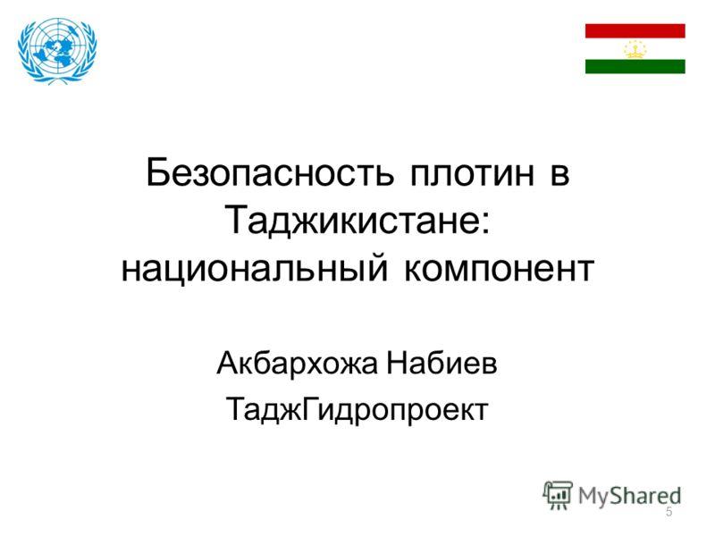 Безопасность плотин в Таджикистане: национальный компонент Акбархожа Набиев ТаджГидропроект 5