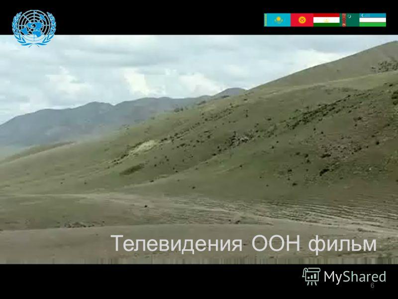 6 Телевидения ООН фильм