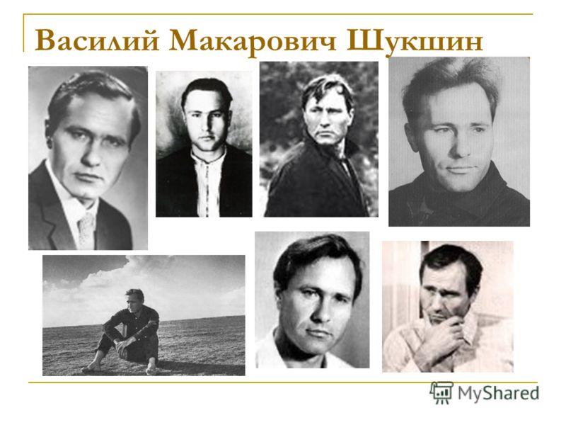 Шукшин василий макарович биография