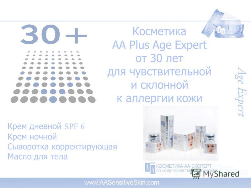 Косметика AA Plus Age Expert от 30 лет для чувствительной и склонной к аллергии кожи Крем дневной SPF 6 Крем ночной Сыворотка корректирующая Масло для тела