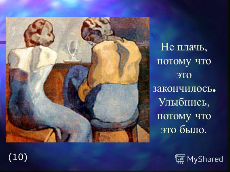 Возможно, Бог хочет, чтобы мы встречали не тех людей до того, как встретим того единственного человека. Чтобы, когда это случится, мы были благодарны. (9)